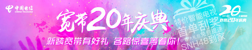 上海电信宽带20周年
