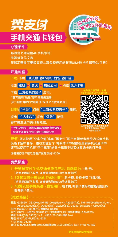 翼支付-中国电信网上营业厅·上海